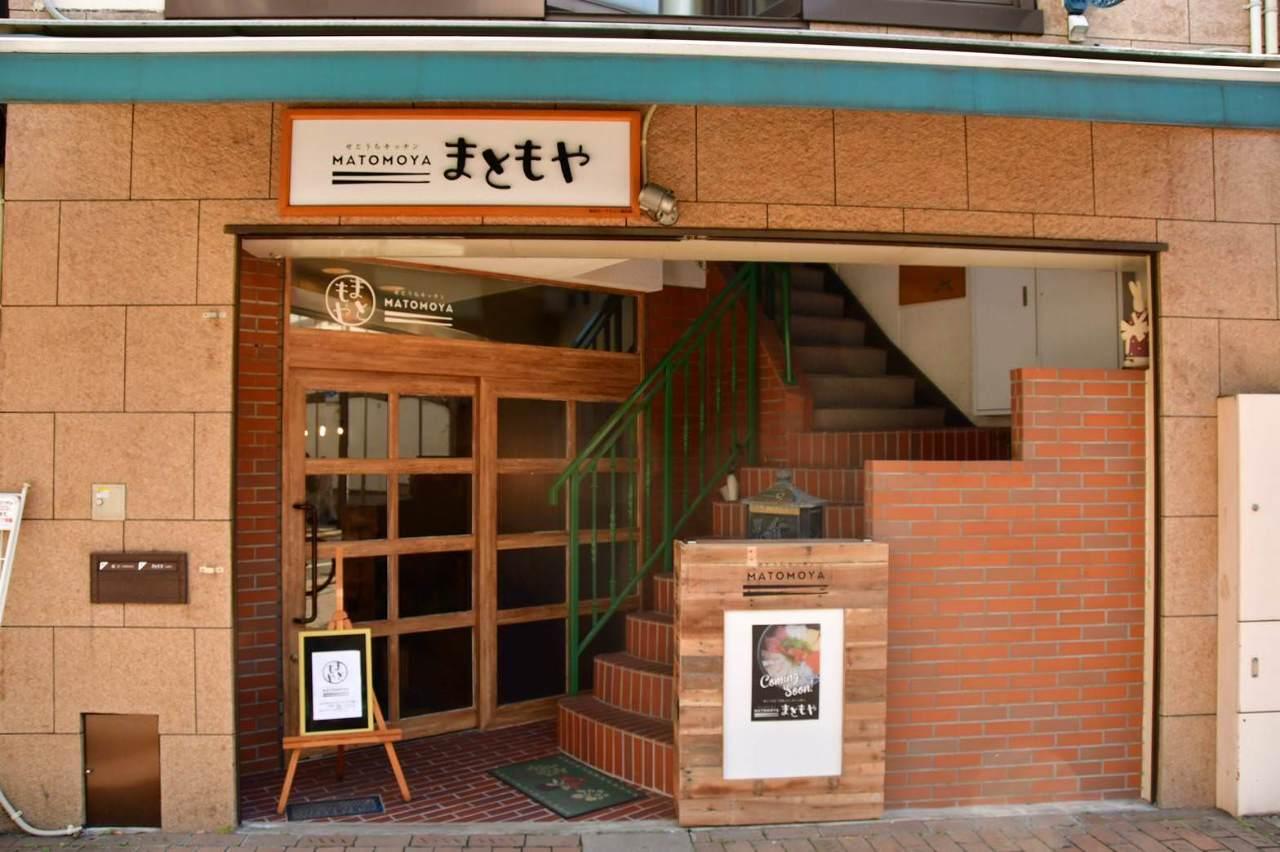 松山大街道ロープウェイ街にあるお店