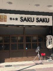 串呑み家 SAKUSAKU(サクサク)