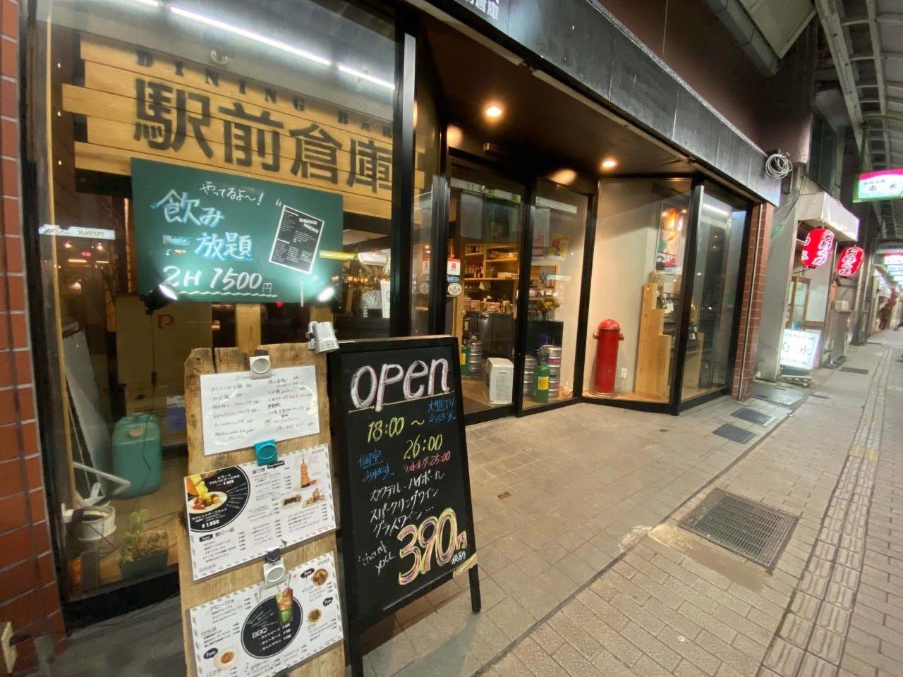 Dining Bar 駅前倉庫