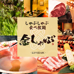 個室としゃぶしゃぶ食べ放題 金しゃぶ 札幌すすきの店