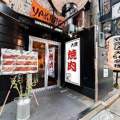 黒毛和牛専門店 焼肉こう田
