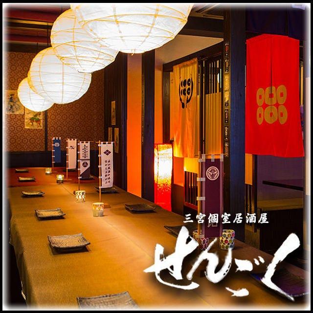 三宫 完全个室 权兵卫-Gon-Bei-