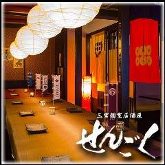 三宮 完全個室 権兵衛-Gon-Bei-