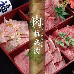 Sannomiya Kanzenkoshitsuyakiniku Nikugombee