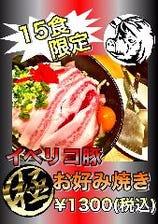 15食限定!イベリコ豚お好み焼き