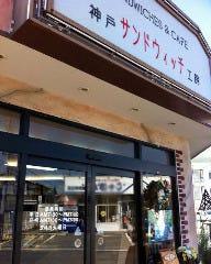 神戸サンドウィッチ工房