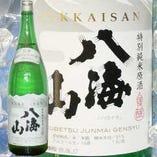 ◆八海山 純米◆