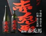 ◆赤兎馬 芋焼酎◆
