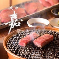 神戸牛&国産和牛 焼肉 嘉