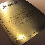 金色賞状(無料)