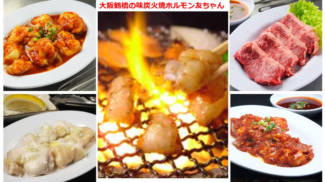 大阪鶴橋の味炭火焼ホルモン友ちゃん