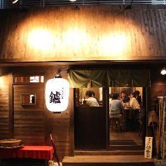 居酒茶屋 鑪(たたら)