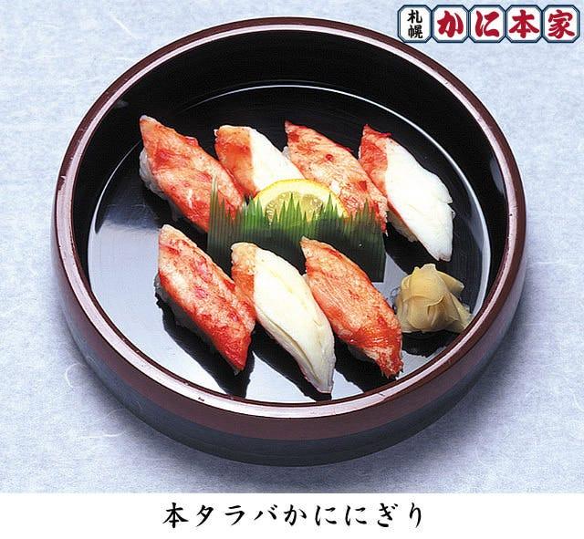 美味しいかに寿司お土産に