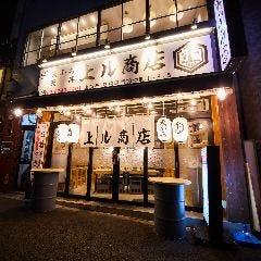 天ぷら酒場 上ル商店 荻窪店