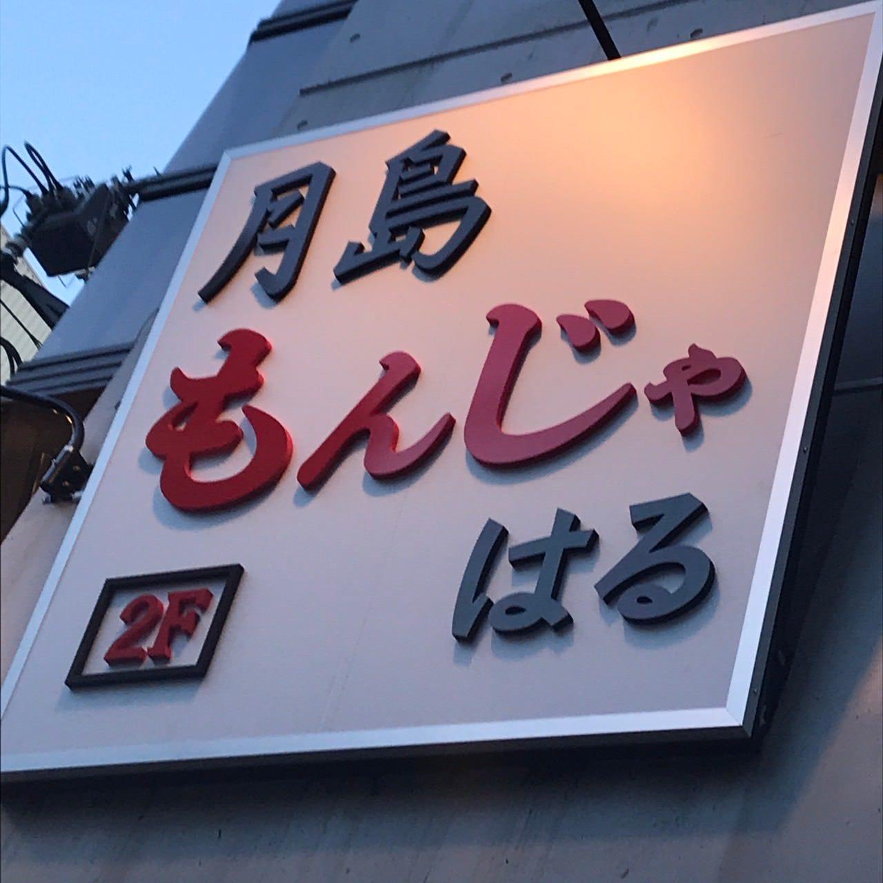 錦糸町駅近!!