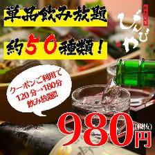 【お得】単品飲み放題!税込1078円!