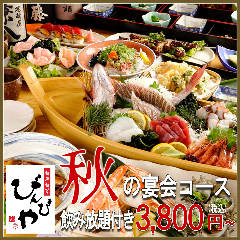 旬魚旬菜 びんびや 江坂店