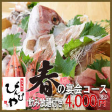 <春の宴会コース>3,500円~(税込)