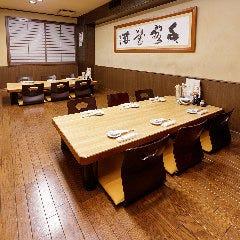 ≪最大60名様・お座敷席:雪花≫40~60名様までの大広間宴会個室