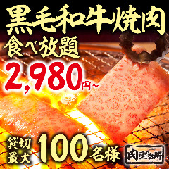 肉屋の台所 宮益坂ミート 渋谷店×焼肉食べ放題