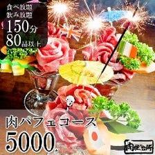 特別な記念日のお祝いに『肉パフェ』