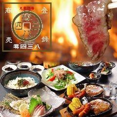 宴会個室×焼肉食べ放題 ~零四三八~ 木更津駅前