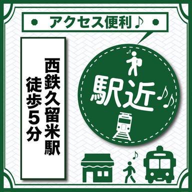 全席個室 居酒屋 九州料理 かこみ庵 西鉄久留米駅前店 こだわりの画像