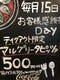 2021年もやります!! 毎月、大大大好評の500円イベント♪