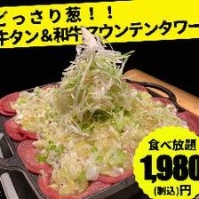 どっさりネギ!!牛タン&和牛のマウンテンネギ塩包み 食べ放題1980円(税込み)
