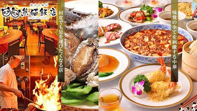 横浜中華街 四川料理
