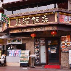 横浜中華街 四川料理 熊猫飯店 ~パンダハンテン~