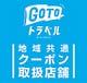 GOTOトラベル地域共通クーポンがご利用いただます。