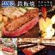 シェフの鉄板焼きパフォーマンスとステーキ&シーフード!