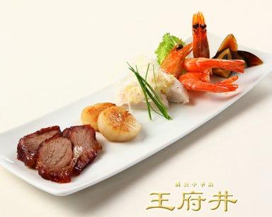 横浜中華街 王府井レストラン(ワンフーチン) メニューの画像