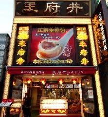 横浜中華街 王府井レストラン(ワンフーチン)