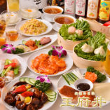 多彩な中華楽しむ多彩なコースございます