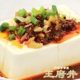 ザーサイ豆腐のマーラーソース