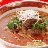 王府ラー麺