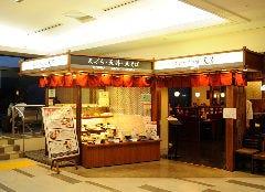 あげたての味 天亭 成田空港第2ターミナル店