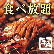 食べ放題は2,980円(税抜)~ご用意