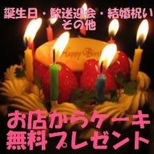 バースデ-ケーキ無料プレゼント!!