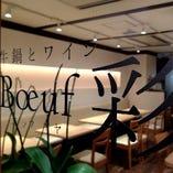 Boeuf 彩