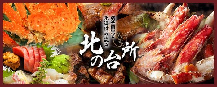 北海道の恵み 個室居酒屋 北の台所 八王子店