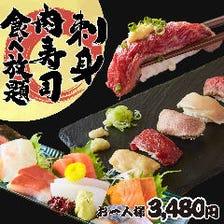 【肉寿司&刺身食べ放題コース】21種の肉寿司と豊洲直送の刺身が食べ放題+3h飲み放題付3,480円