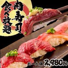 【肉寿司食べ放題コース】驚きの21種のとろける肉寿司など全27品+3h飲み放題付2,980円