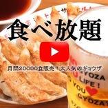 GotoEatポイントご利用OK!忘新年会【2H飲み放付】ギョウザ食べ放題コース3500円(税込)
