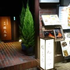 広東厨房 赤坂 櫻花亭