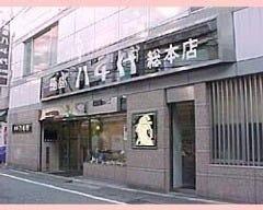 鮨處八千代 四谷総本店