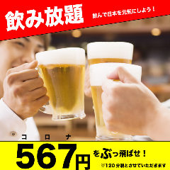 完全個室×肉バル 肉の王様 新横浜本店