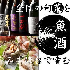 海鮮居酒屋 魚酒